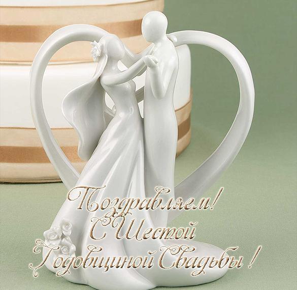 Открытка с шестой годовщиной свадьбы