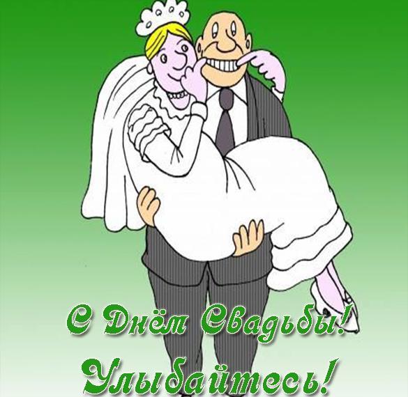 ограда поздравления другу на свадьбу веселые танцевальные силой