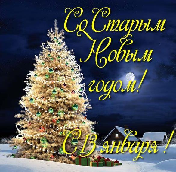 открытка со старым новым годом 13 января