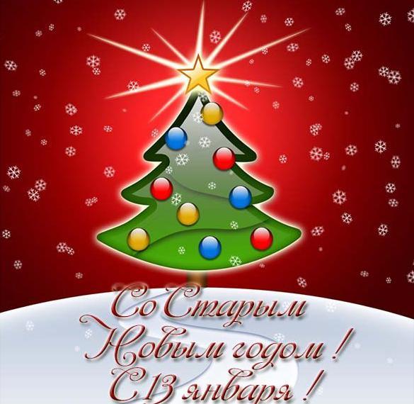 Открытка со Старым Новым Годом на 13 января
