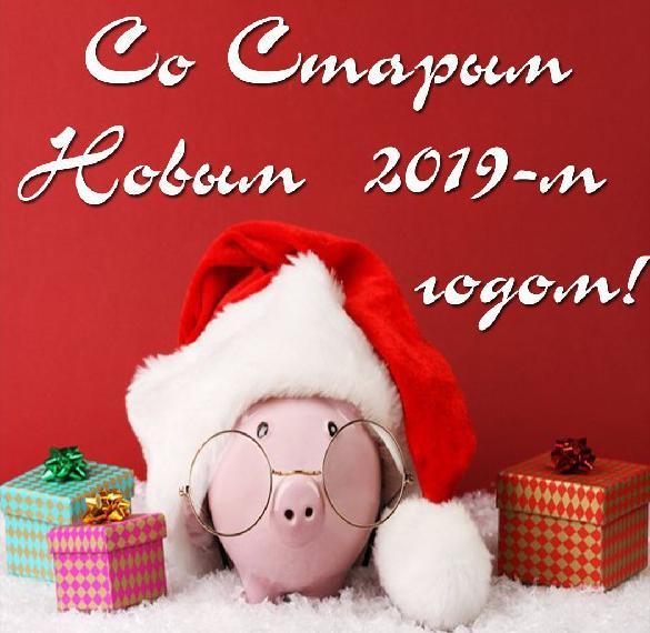 Открытка со Старым Новым Годом 2019 свиньи