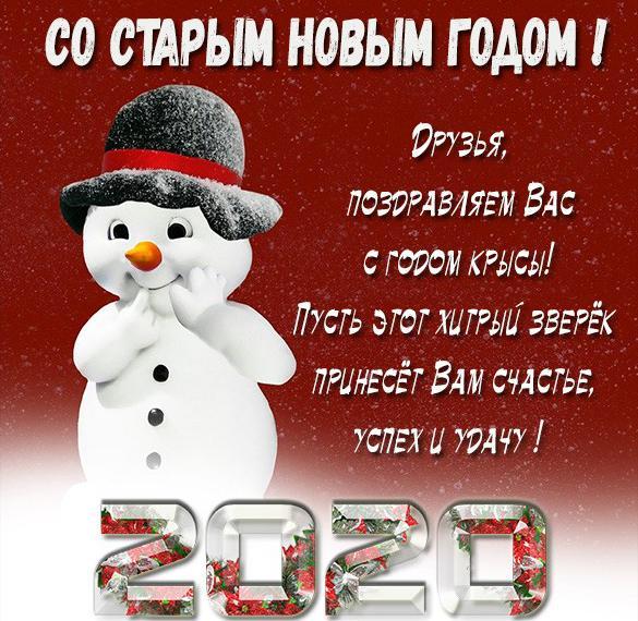 Открытка со Старым Новым Годом 2020