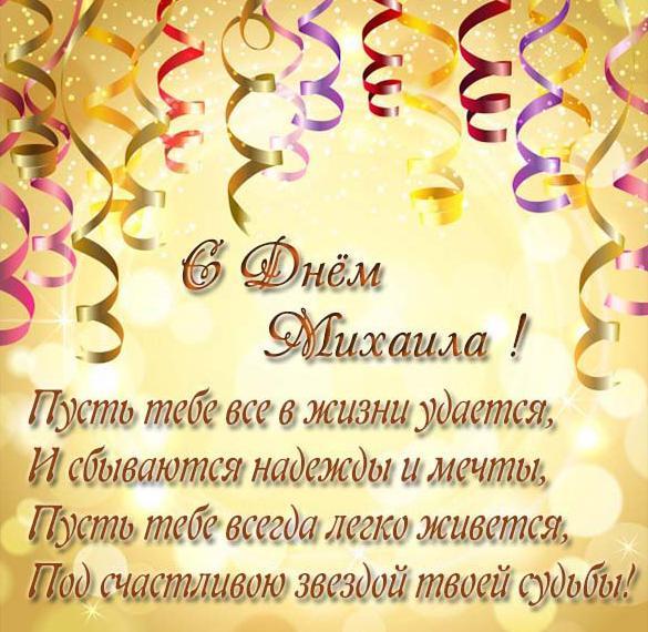 Открытка со стихами на день Михаила