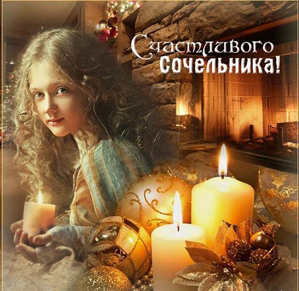 https://iecards.ru/wp-content/uploads/images/stories/virtuemart/product/otkrytka-sochelnik-rozhdestvo.jpg