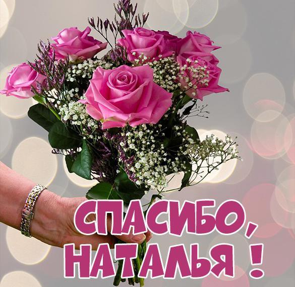 Открытка спасибо Наталья