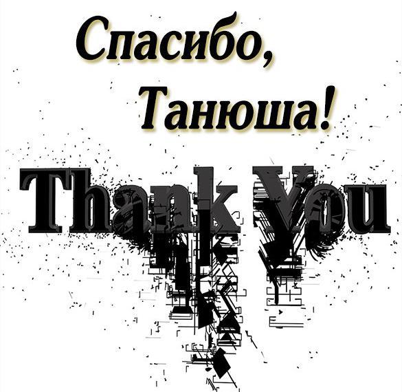 Открытка спасибо Танюша