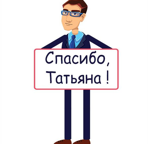Открытка спасибо Татьяна