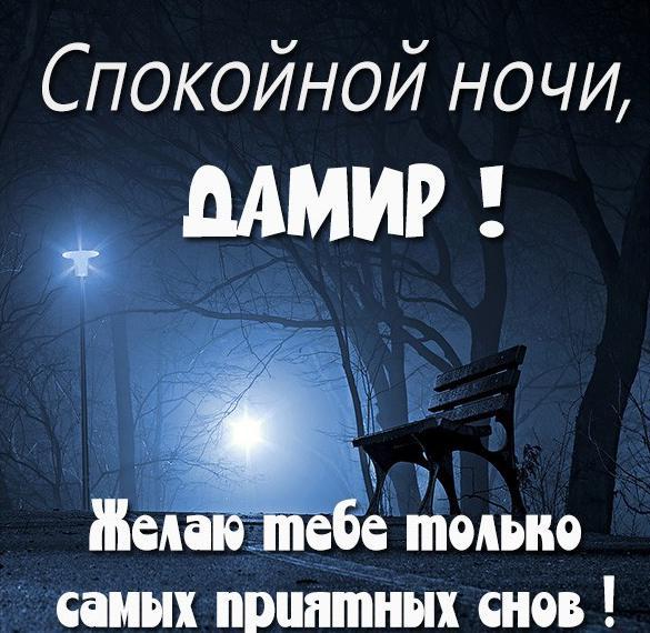 Открытка спокойной ночи Дамир
