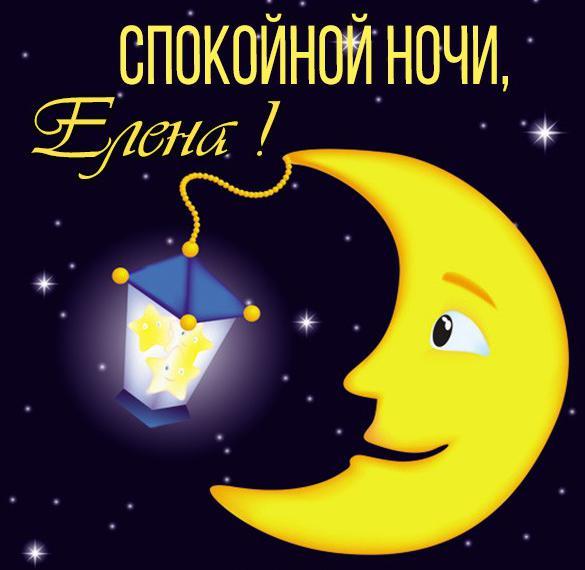 Открытка спокойной ночи Елена
