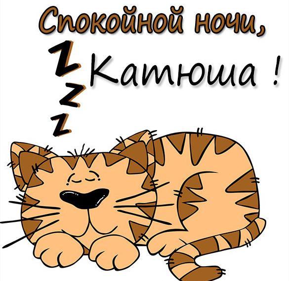 Открытка спокойной ночи Катюша