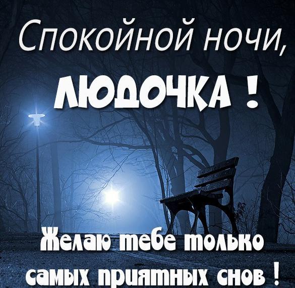 Открытка спокойной ночи Людочка