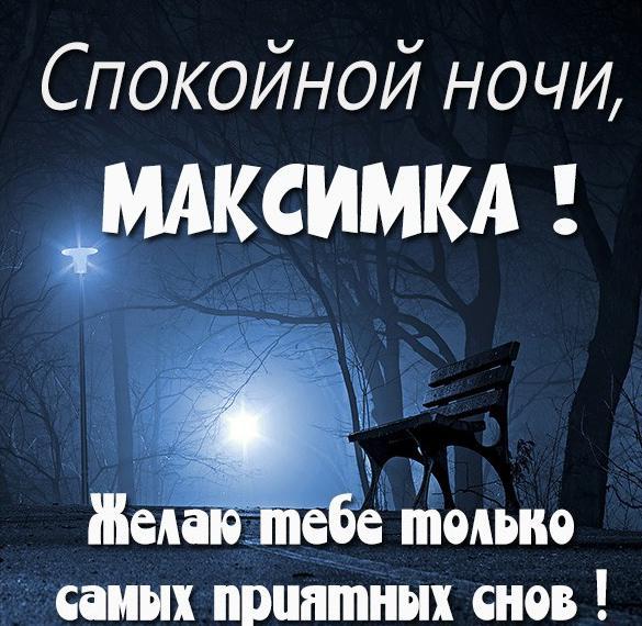Открытка спокойной ночи Максимка