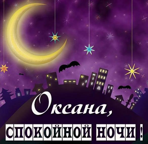 Открытка спокойной ночи Оксана