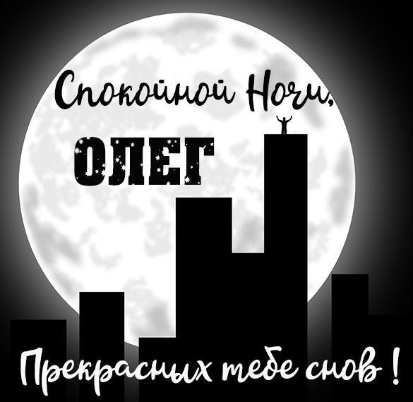 Открытка спокойной ночи Олег