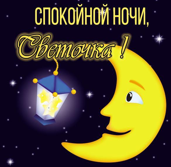 Открытка спокойной ночи Светочка