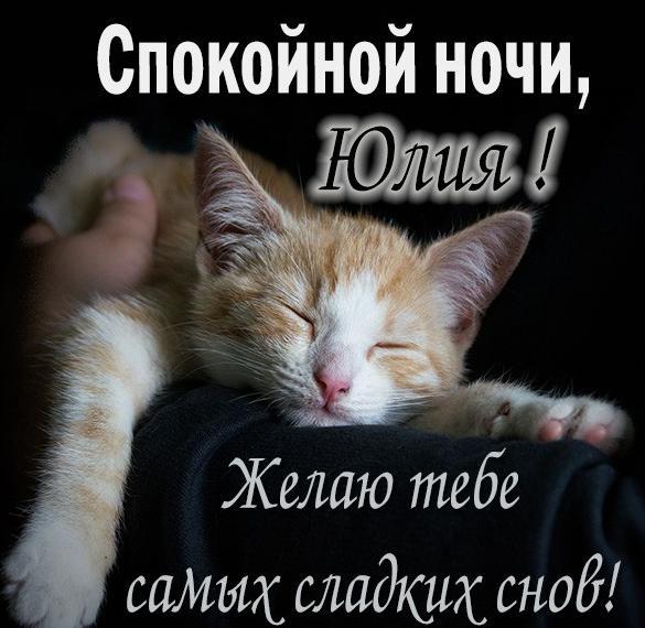 Открытка спокойной ночи Юлия