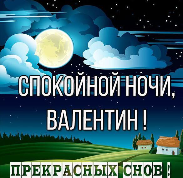 Открытка спокойной ночи Валентин