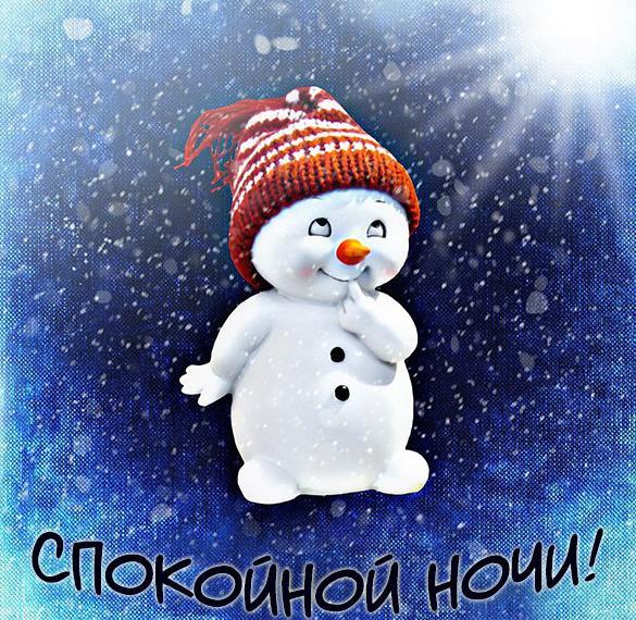 Открытка спокойной ночи зимняя