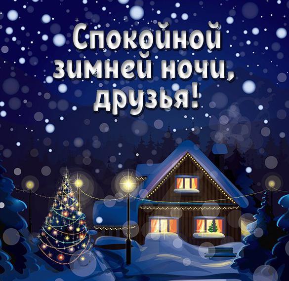 Открытка спокойной зимней ночи друзья