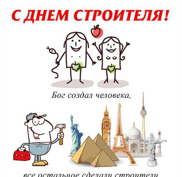 Прикольная открытка строителям на праздник