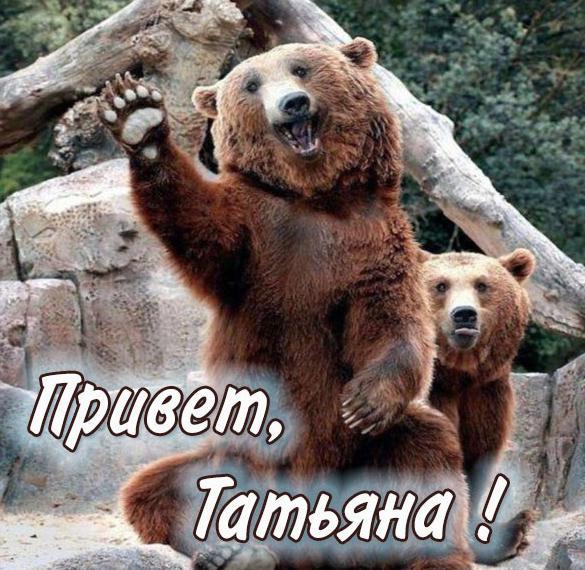 Открытка Татьяна привет