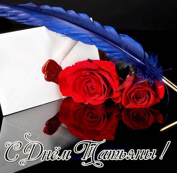 Открытка на Татьянин день 25 января с поздравлением в картинке