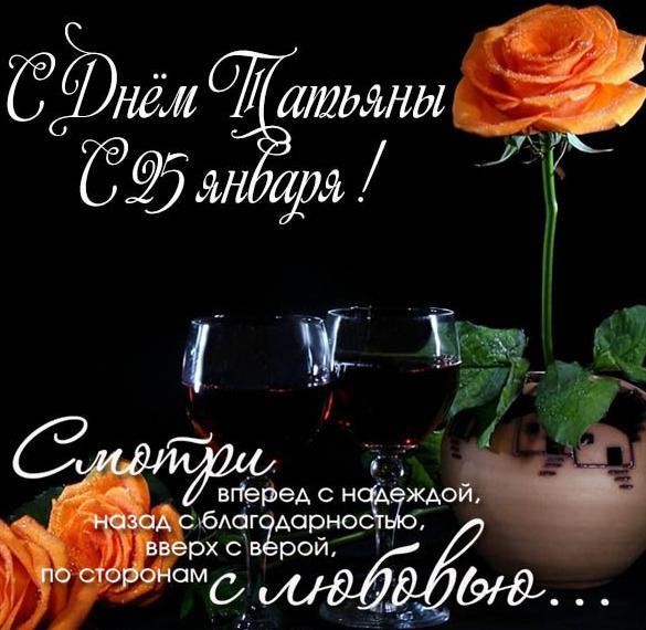 Открытка на Татьянин день 25 января с коротким поздравлением