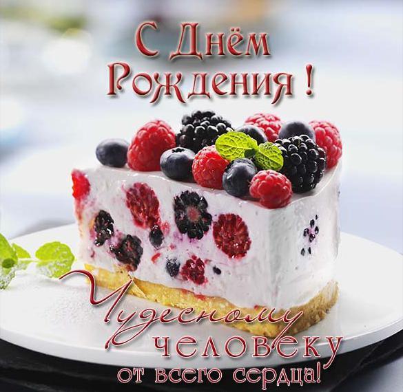 Красивая открытка с праздничным тортом с днем рождения