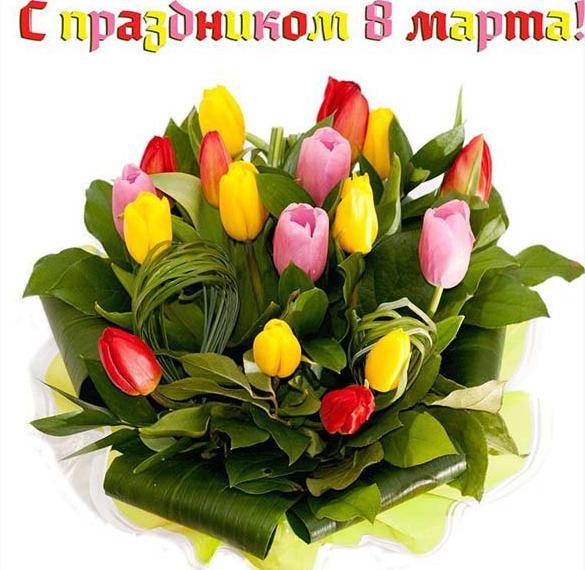 Открытка с цветами к 8 марта
