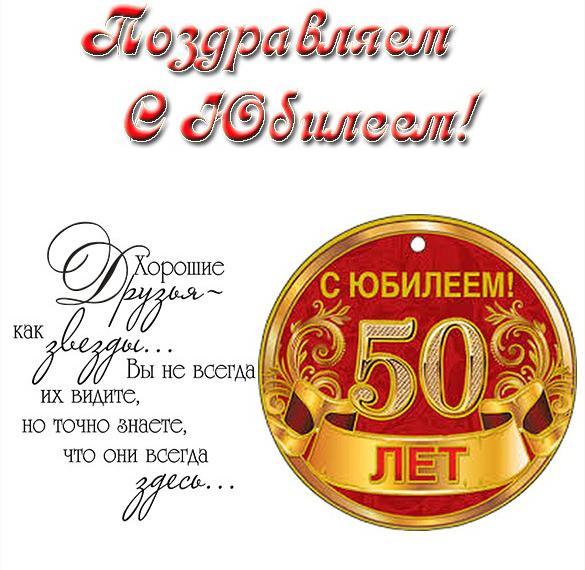 поздравления для мобильного на день рождение 50 лет тоже должны