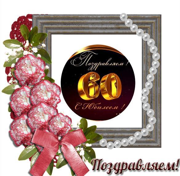 Красивая открытка на юбилей 60 лет