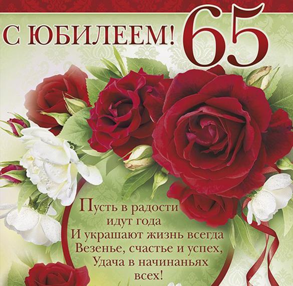 Поздравление тете на день рождения 65 лет
