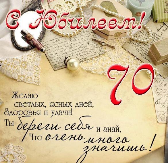 Поздравление папе с юбилеем 70 от дочери трогательные