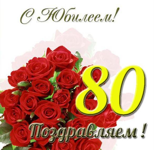 Поздравления веселые 80 женщине