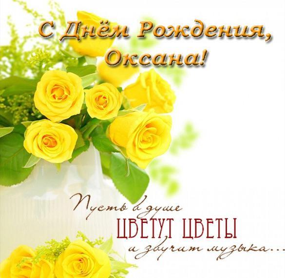 Открытка в день рождения Оксане