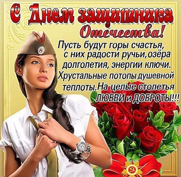 Открытка в день защитника отечества