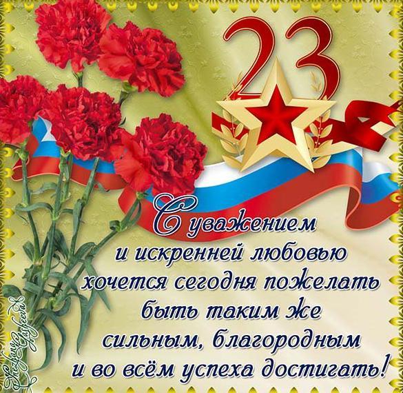Открытка в стихах к празднику 23 февраля