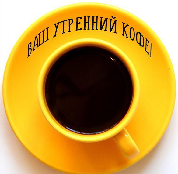 Открытка ваш утренний кофе