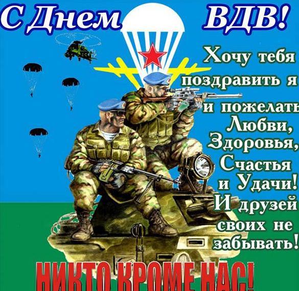 Открытка ВДВ на день дисантника