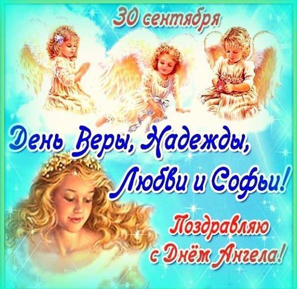 Открытка на праздник день Веры Надежды Любови