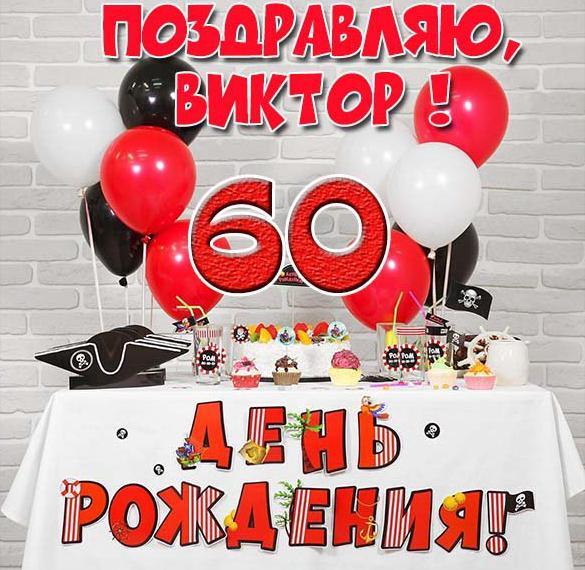 Открытка Виктору на 60 лет