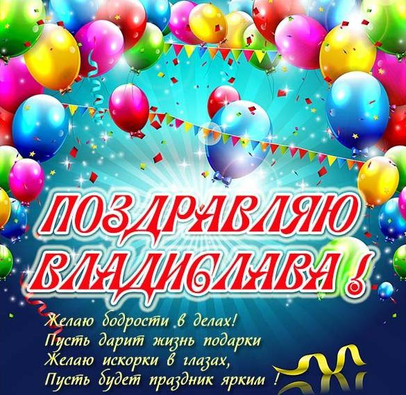 Бесплатная открытка Владиславе