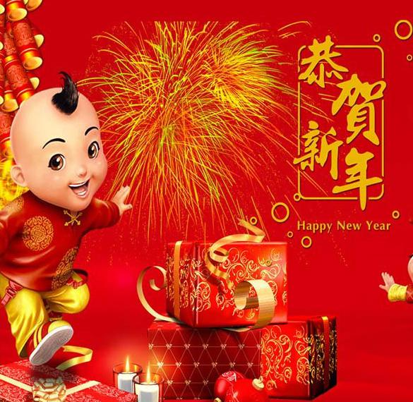 Бесплатная открытка восточный Новый год