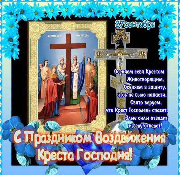 Открытка на Воздвижение креста Господня
