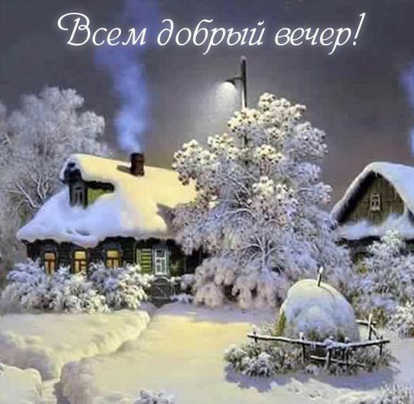 Открытка всем добрый вечер зима