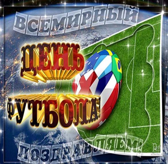 Открытка на всемирный день футбола