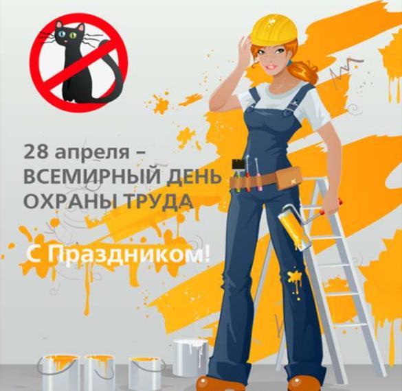 Открытка на всемирный день охраны труда