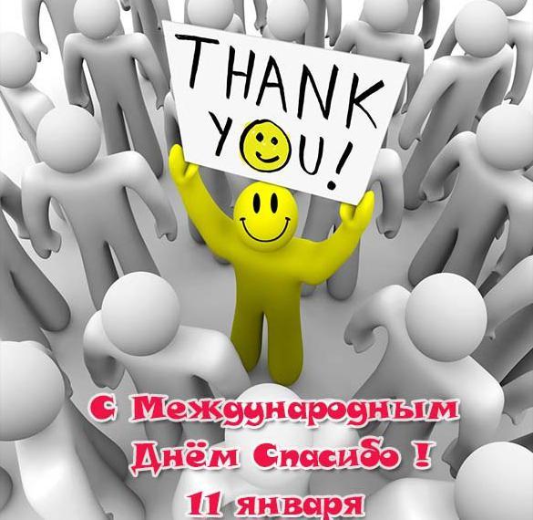 Открытка на всемирный день спасибо