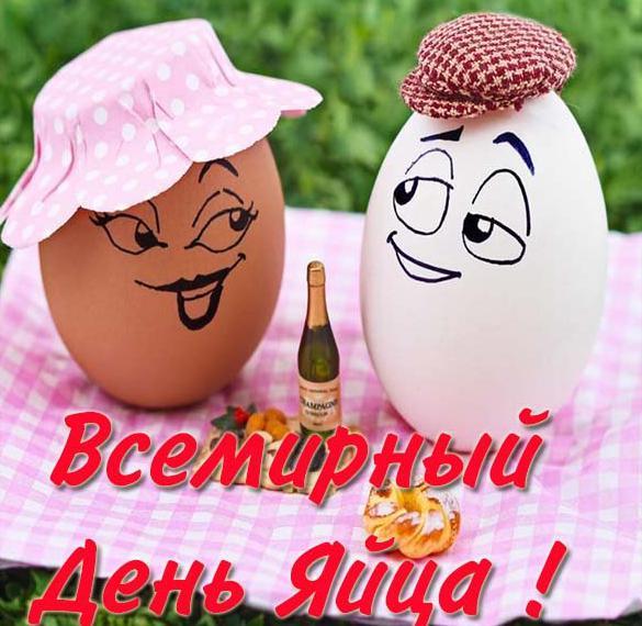 Открытка на всемирный день яйца