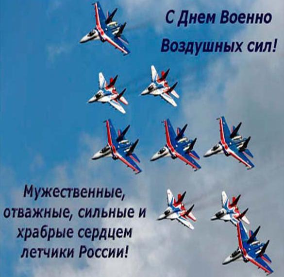 Открытка на праздник день ВВС
